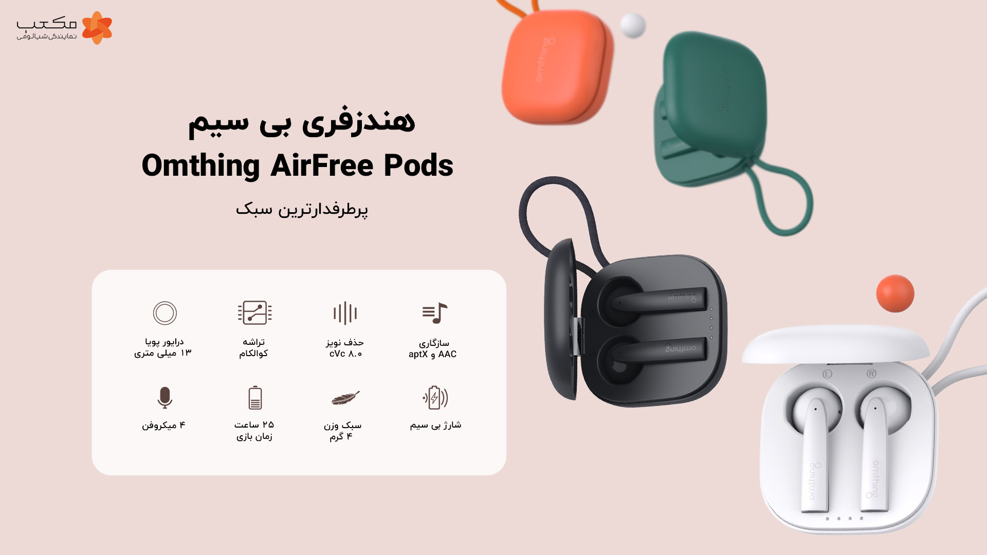 Omthing-AirFree-Pods
