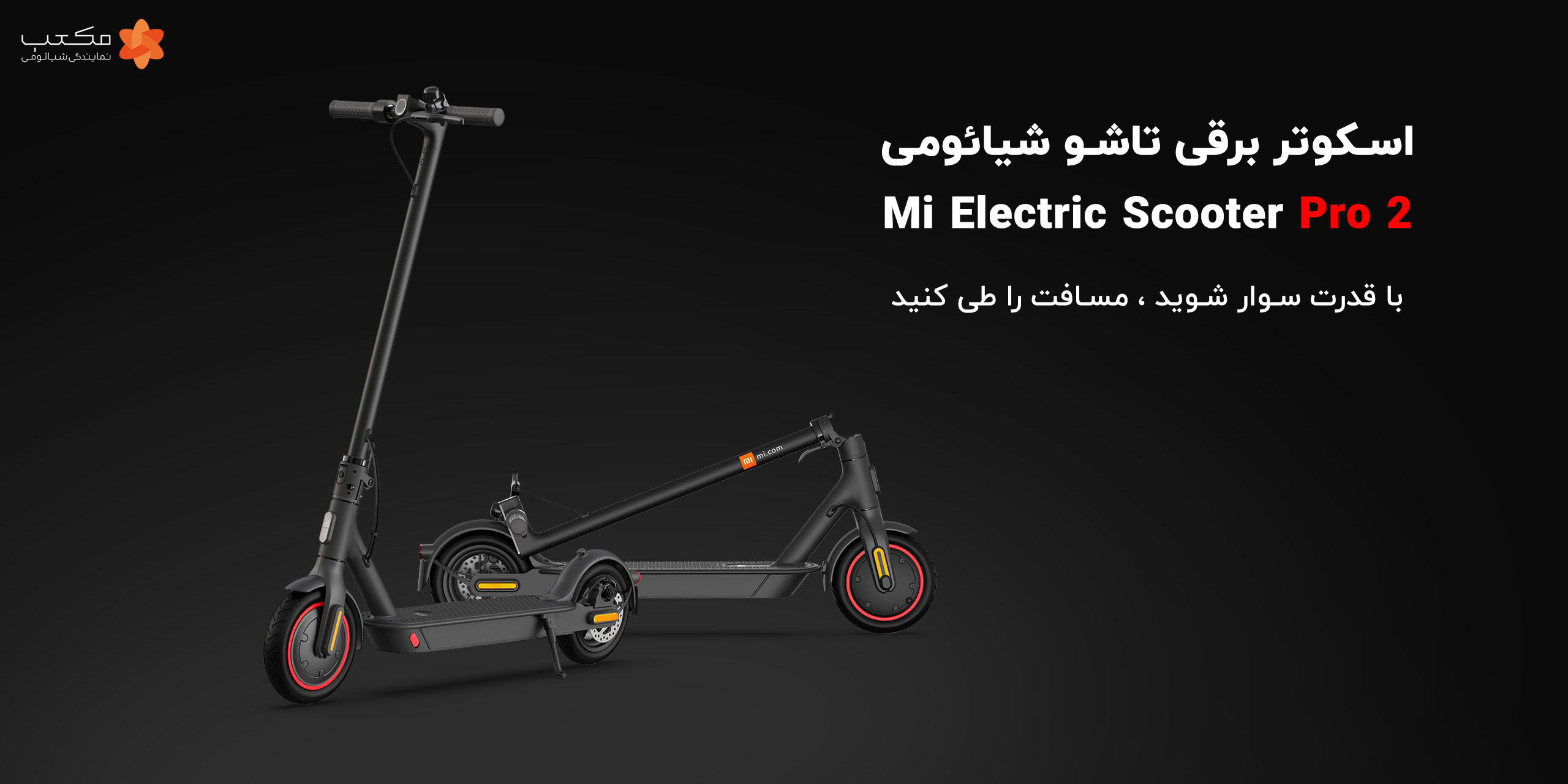 اسکوتر برقی تاشو شیائومی Mi Electric Scooter Pro 2